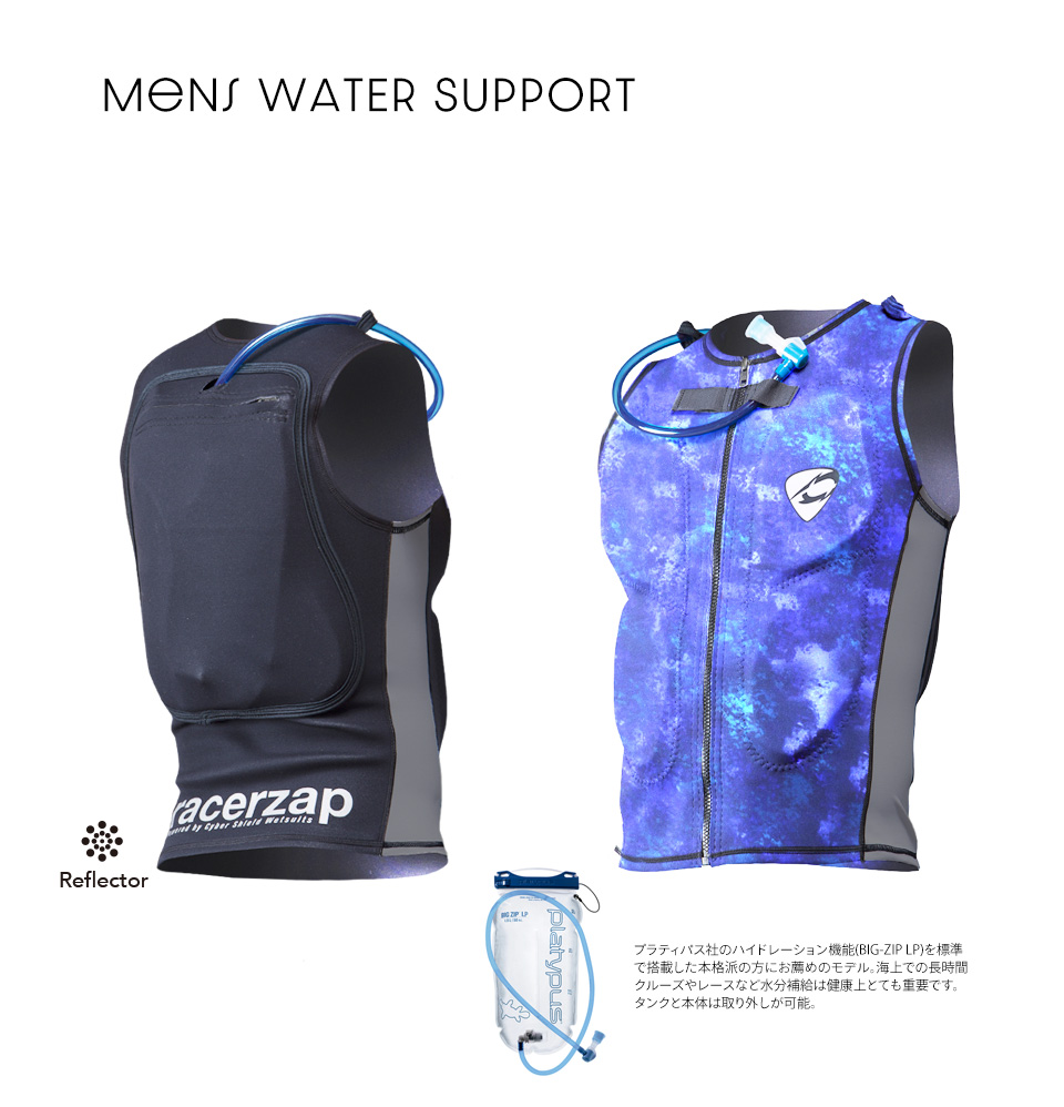water_support_hydration_vest_main.jpg